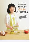 """柳澤英子のやせる!ひとりごはん 簡単でおいしい、しかも結果が出る! """"キレイ""""な食習慣始めましょう"""