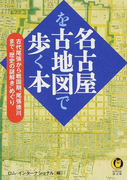 """名古屋を古地図で歩く本 古代尾張から戦国期、尾張徳川まで""""歴史の謎解き""""めぐり"""