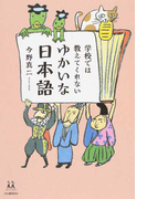 学校では教えてくれないゆかいな日本語 (14歳の世渡り術)