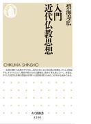 入門近代仏教思想 (ちくま新書)(ちくま新書)