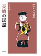 長崎の民話 (〈新版〉日本の民話)