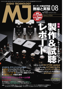 MJ無線と実験2016年8月号