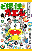 ど根性ガエル (14) ハッスル初ちゃんの巻