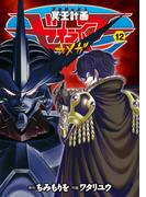 冥王計画ゼオライマーΩ(12)【特典ペーパー付き】(RYU COMICS)