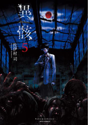 異骸-THE PLAY DEAD/ALIVE-(5)【特典ペーパー付き】(RYU COMICS)