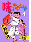 味なおふたり 4(マンガの金字塔)