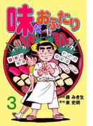 味なおふたり 3(マンガの金字塔)