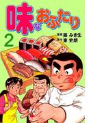味なおふたり 2(マンガの金字塔)