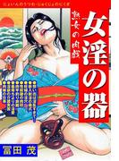 女淫の器・熟女の肉戯