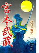 宮本武蔵 7(マンガの金字塔)