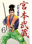 宮本武蔵 6(マンガの金字塔)