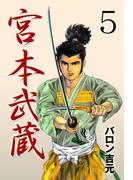 宮本武蔵 5(マンガの金字塔)