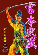 宮本武蔵 3(マンガの金字塔)