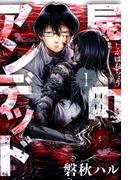 屍町アンデッド(1)(Beat'sコミックス)