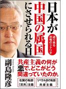日本が中国の属国にさせられる日(ワニの本)