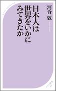 日本人は世界をいかにみてきたか(ベスト新書)