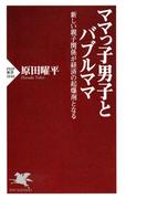 ママっ子男子とバブルママ(PHP新書)