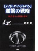 「メイド・バイ・ジャパン」逆襲の戦略