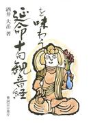 延命十句観音経を味わう(曹洞宗宗務庁)(曹洞宗宗務庁)