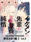 recottia selection 野花さおり編2 vol.5(B's-LOVEY COMICS)