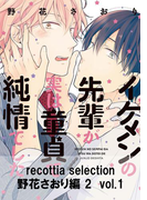 recottia selection 野花さおり編2 vol.1(B's-LOVEY COMICS)