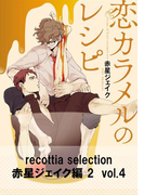 recottia selection 赤星ジェイク編2 vol.4(B's-LOVEY COMICS)