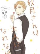 秋月さんは大人になれない 2(少年サンデーコミックス)
