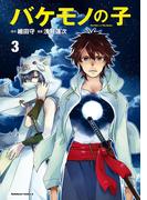 バケモノの子(3)(角川コミックス・エース)