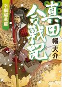 真田合戦記4 幸綱躍進篇(徳間文庫)