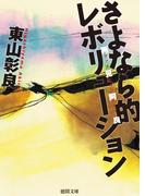 さよなら的レボリューション 再見阿良(ツァイチェンアリャン)(徳間文庫)