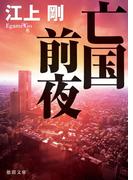 亡国前夜(徳間文庫)