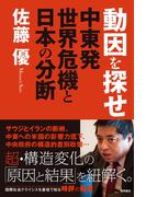 動因を探せ 中東発世界危機と日本の分断