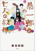 恭一郎と七人の叔母(徳間文庫)
