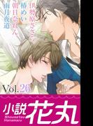 小説花丸 Vol.26(小説花丸)