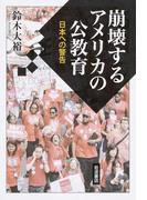 崩壊するアメリカの公教育 日本への警告