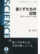星くずたちの記憶 銀河から太陽系への物語 (岩波科学ライブラリー)(岩波科学ライブラリー)
