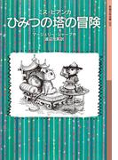 ミス・ビアンカ ひみつの塔の冒険 (岩波少年文庫)(岩波少年文庫)