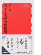 天下と天朝の中国史 (岩波新書 新赤版)(岩波新書 新赤版)