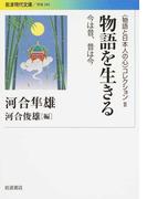 〈物語と日本人の心〉コレクション 2 物語を生きる (岩波現代文庫 学術)(岩波現代文庫)
