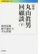 丸山眞男回顧談 定本 下 (岩波現代文庫 学術)(岩波現代文庫)