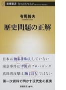 歴史問題の正解 (新潮新書)(新潮新書)