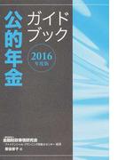 公的年金ガイドブック 2016年度版
