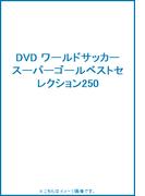 DVD ワールドサッカースーパーゴールベストセレクション250