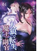 人狼への転生、魔王の副官 04 戦争皇女 (EARTH STAR NOVEL)