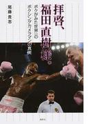 拝啓、福田直樹様。 ボクがみた世界一のボクシングカメラマンの真実