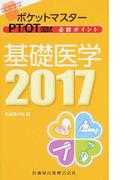 ポケットマスターPT/OT国試必修ポイント基礎医学 2017