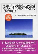 通訳ガイド試験への招待 通訳案内士 改訂第2版