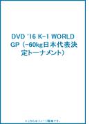K-1WORLD GP2016-60kg日本代表決定トーナメント[DVD]