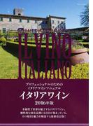 イタリアワイン プロフェッショナルのためのイタリアワインマニュアル 2016年版