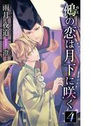 小説花丸 鵺の恋は月下に咲く 4(小説花丸)